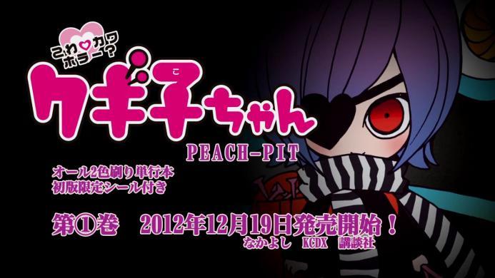 『クギ子ちゃん』なかよしPV.720p.mp4_000089433