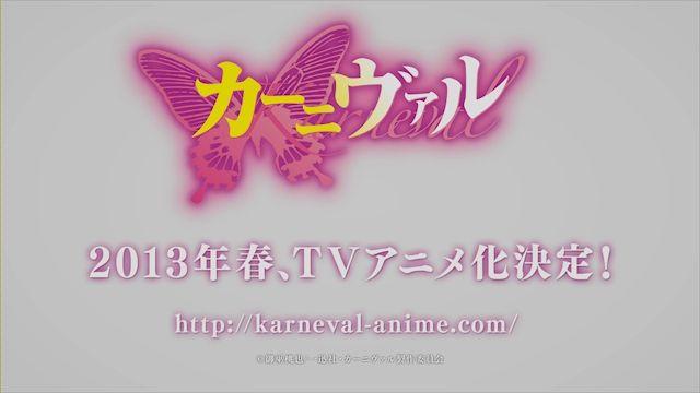 sm19457823 - アニメ「カーニヴァル」PV.mp4_000034743