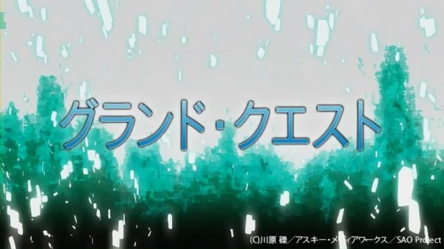 ソードアート・オンライン 第22話予告 「グランド・クエスト」 SWORD ART.iPod.mp4_000028312