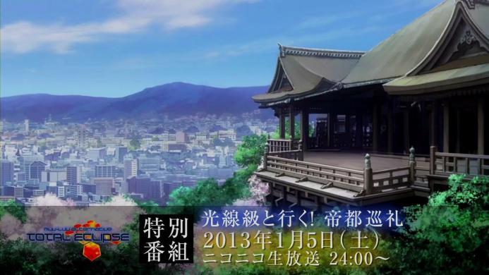「トータル・イクリプス」特別番組『光線級と行く!帝都巡礼』番宣映像 (1)