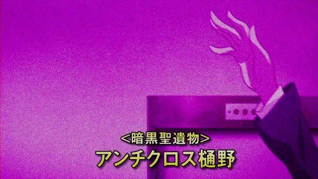 AURA~魔竜院光牙最後の闘い~ PV4 (4)