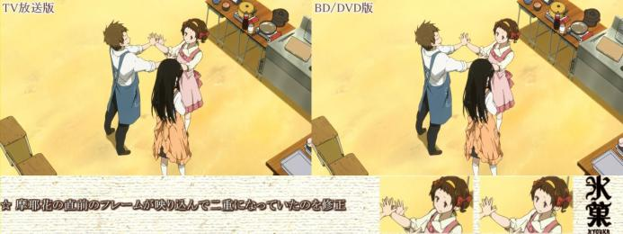 sm19736573 - 【氷菓】古典部活動の記録 その7(TV放送版/BD・DVD版比較:#13-#14) (1)