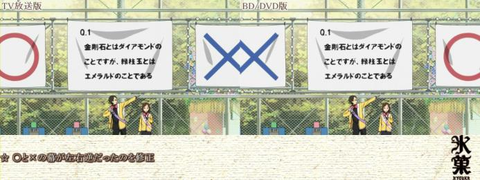sm19736573 - 【氷菓】古典部活動の記録 その7(TV放送版/BD・DVD版比較:#13-#14) (4)