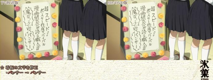 sm19736573 - 【氷菓】古典部活動の記録 その7(TV放送版/BD・DVD版比較:#13-#14) (2)