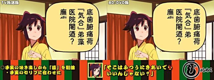 sm19923498 - 【じょしらく】TV放送版/BD・DVD版比較 その4(第七席~第八席) (5)