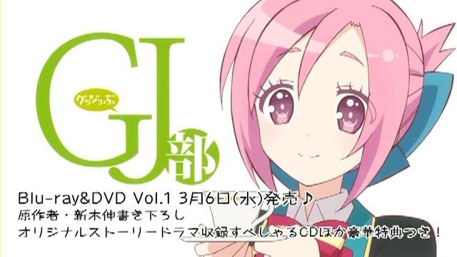GJ部 スペシャルCD「深夜の電話・恵」