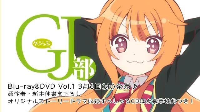 GJ部 スペシャルCD「深夜の電v_000004204