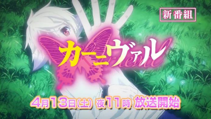 TVアニメ「カーニヴァル」TVCM [karnevalp4_000012887 (1)