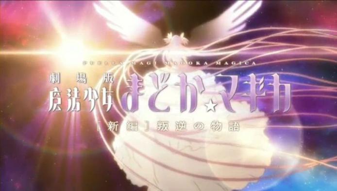 sm20471539 - 劇場版 魔法少女まどか☆マギカ[新編]叛逆の物語 予告PV (1)