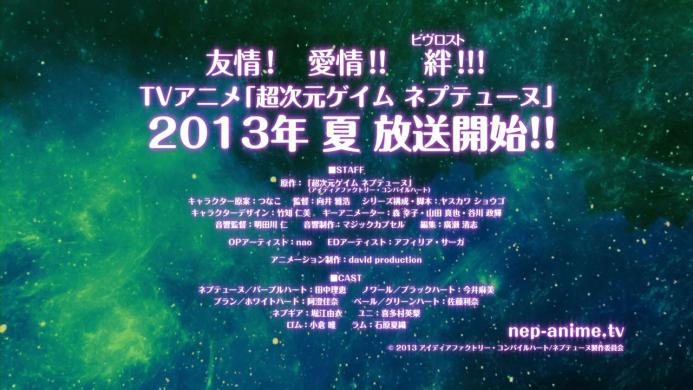 TVアニメ『超次元ゲイム ネプテューヌ』第1弾PV3 (1)