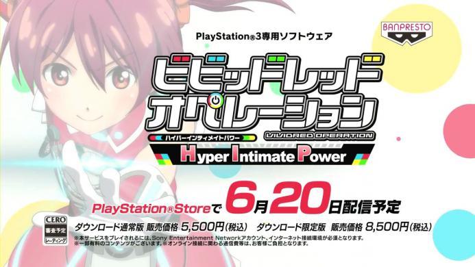 PS3オンライン配信専用タイトル『ビビッドレッド』TVCMmp4_000018685 (1)
