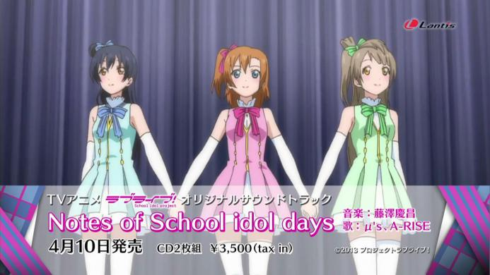 【TVCM】ラブライブ!OST「Notes of School idol days」vemp4_000011878 (1)