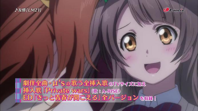 【TVCM】ラブライブ!OST「Notes of School idol days」vemp4_000011878 (3)