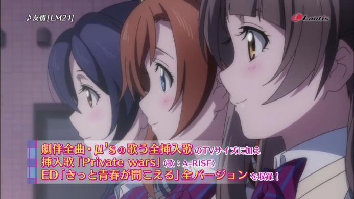 【TVCM】ラブライブ!OST「Notes of School idol days」vemp4_000011878 (2)