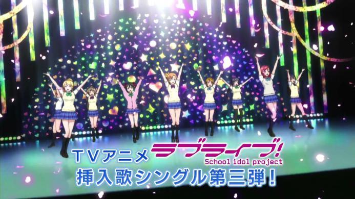TVアニメ『ラブライブ!』挿入歌シングル3「No brand girls」_「START_DASH!!」TVC4_000013747 (3)