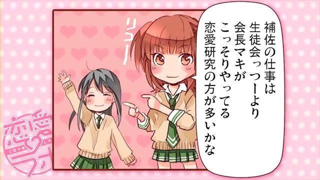 《恋愛ラボ》4コマ放送告知CM リコ編(30秒)webm_000010836 (1)