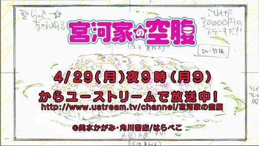 宮河家の空腹 PV2 [Miyakawa-ke no Kuufuku].flv_000022481