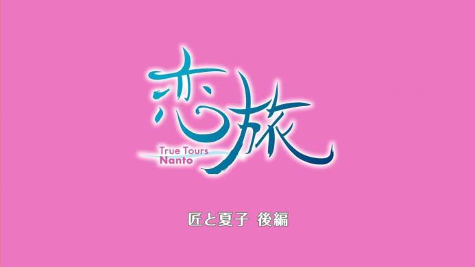 nanto004 (1)