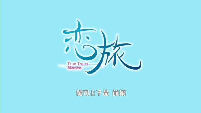 nanto005 (1)