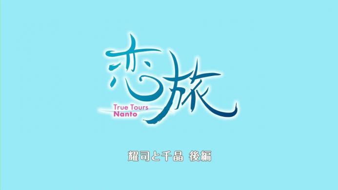 nanto06 (1)