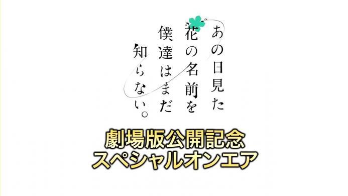 2013ノイタミナラインナップ発表会告知5_30OA.720p.mp4_000025091