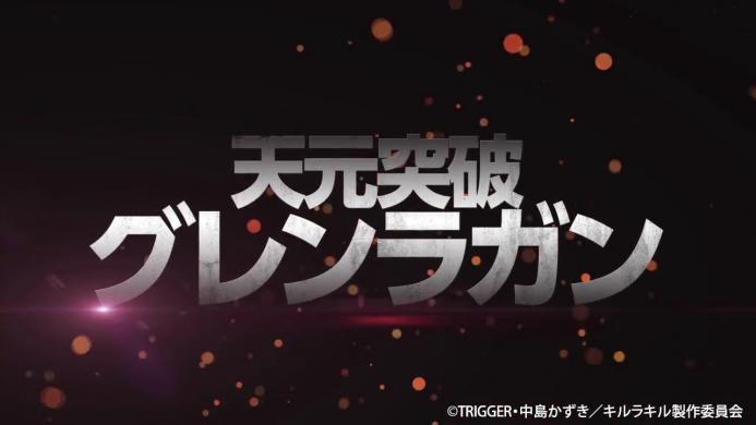 「キルラキル」TVスポット第2弾.720p.mp4_000012137