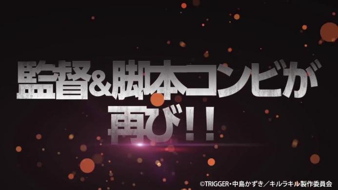 「キルラキル」TVスポット第2弾.720p.mp4_000013054