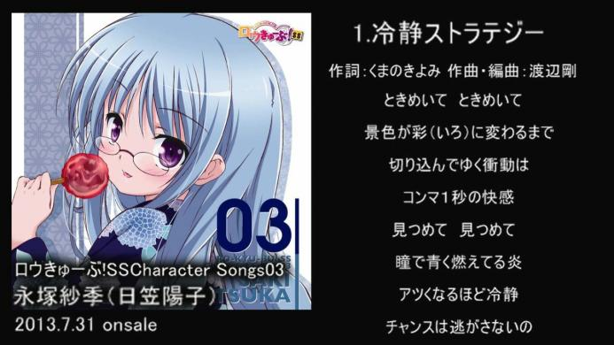 「ロウきゅーぶ! SS」Character Songs 03 永塚紗季(日笠陽子)