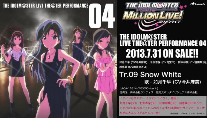 THE IDOLM@STER LIVE THE@TER PERFORMANCE 04 アイドルマスター ミリオンライブ!