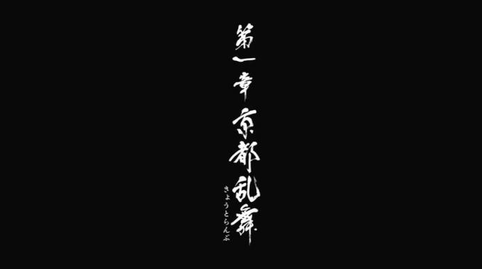 『劇場版 薄桜鬼 第一章 京都乱舞』特報.480p.webm_000006164