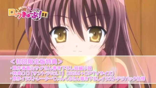 ロウきゅーぶ!SS 第1巻 Blu-rayamp;DVD 発売告知PV.360p.webm_000019945