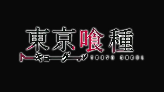 東京喰種-トーキョーグール- スペシャルPV.720p.mp4_000050550