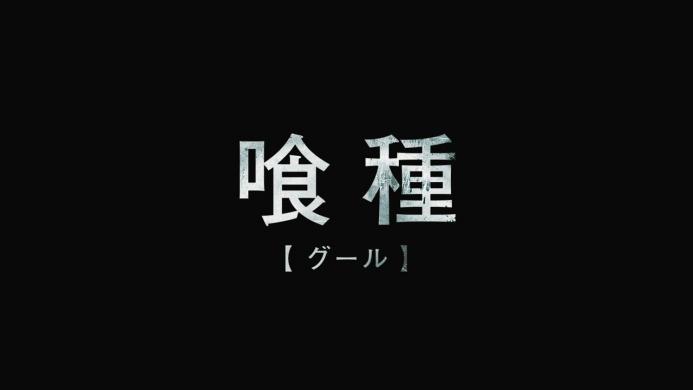 東京喰種-トーキョーグール- スペシャルPV.720p.mp4_000009884