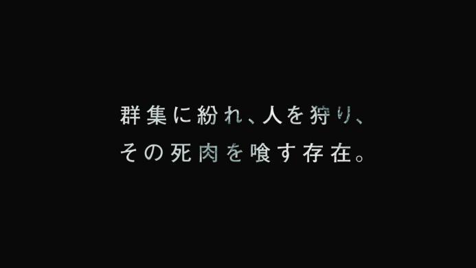 東京喰種-トーキョーグール- スペシャルPV.720p.mp4_000005463