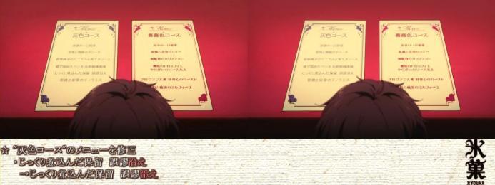 sm18272370 - 【氷菓】古典部活動の記録 その1(TV放送版/BD・DVD版比較:#01-#02).mp4_000047922