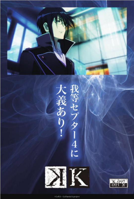 k_anime_097.jpg