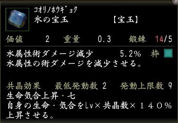 生気・七2