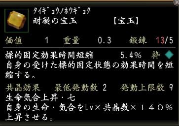 生気宝玉4