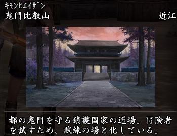 鬼門比叡山