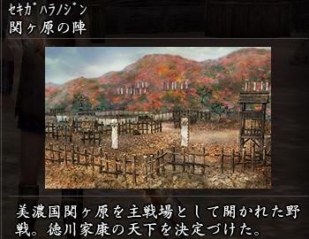 関ヶ原の陣