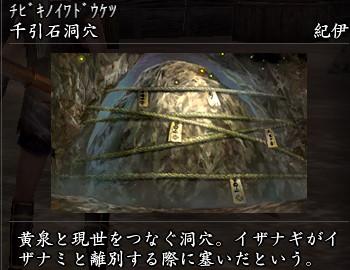 千引の石洞穴