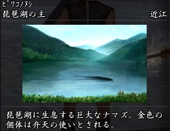 琵琶湖の主