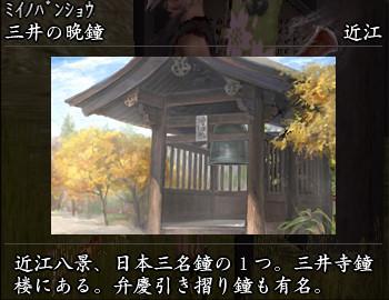 三井の晩鐘
