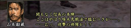 山本勘蔵 チャット
