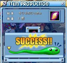 シッポ成功_676