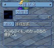 イモン彼氏MixMaster_658