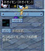 イモン彼女MixMaster_657