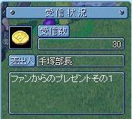 手塚チョコ_673