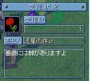 流星MixMaster_667