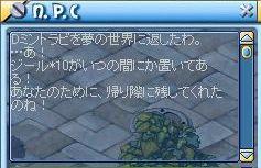 DラビジールMixMaster_694